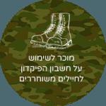קורס מדריכי שחייה על חשבון הפיקדון לחיילים משוחררים